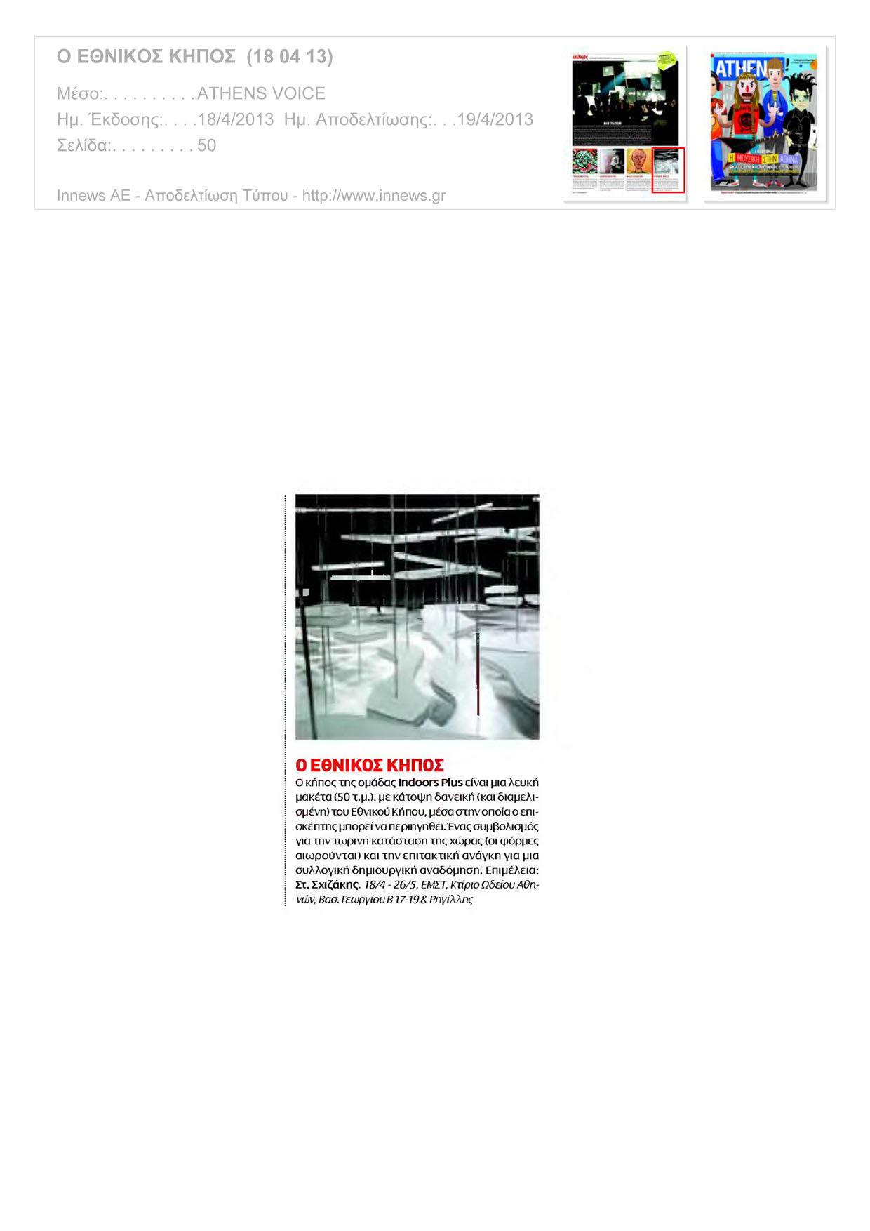 Athens Voice 18-4-2013 copy.jpg