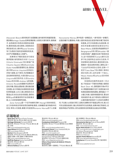 Vogue China - Itinerario Milano-8.jpg