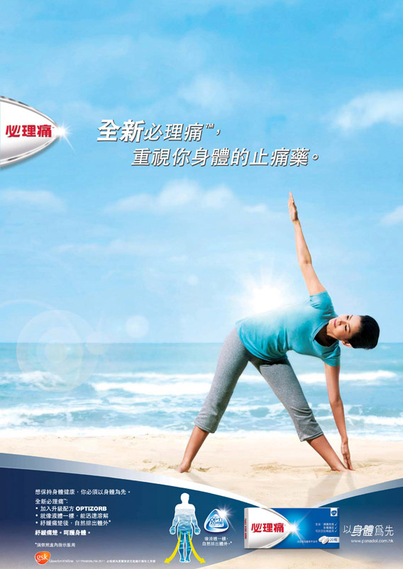 panadol_yoga.jpg