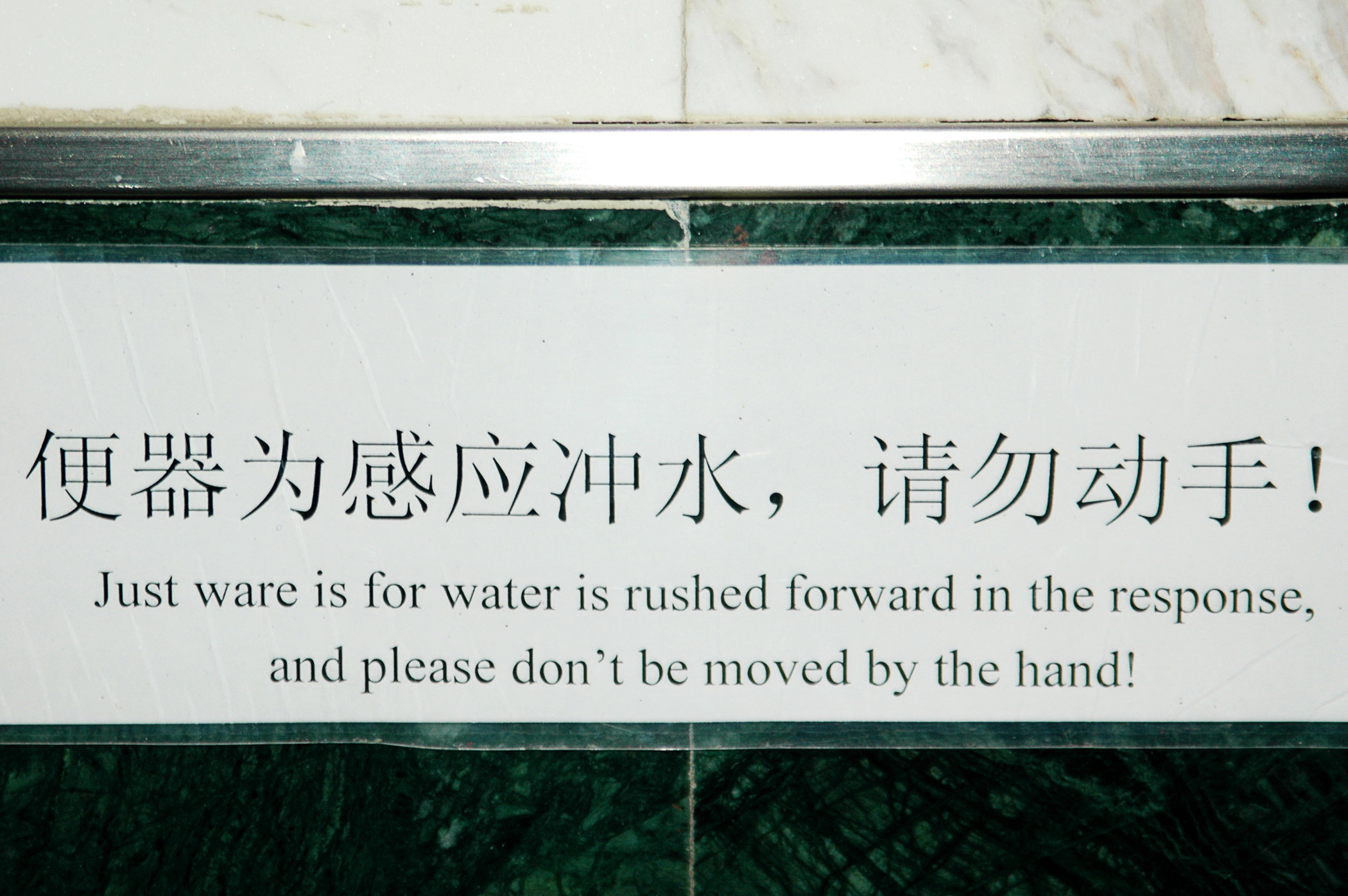 Toilet Warning
