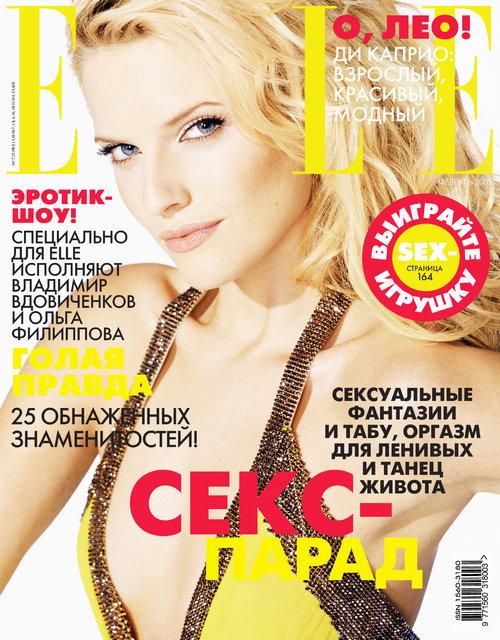 Elle Russia 2005/02