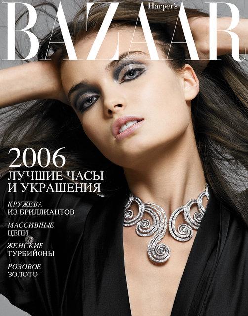Harper's Bazaar 2006