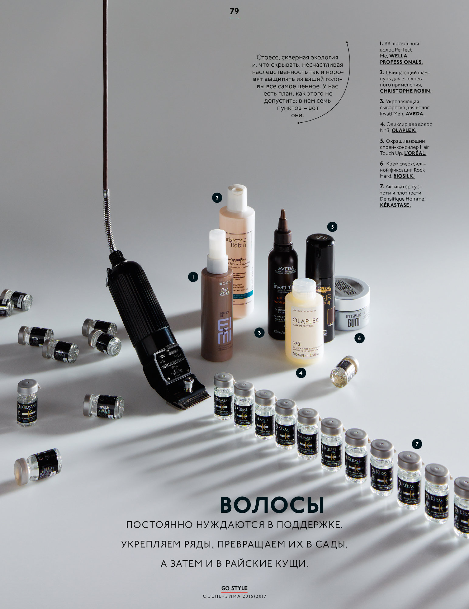 GQ Russia 2016/12