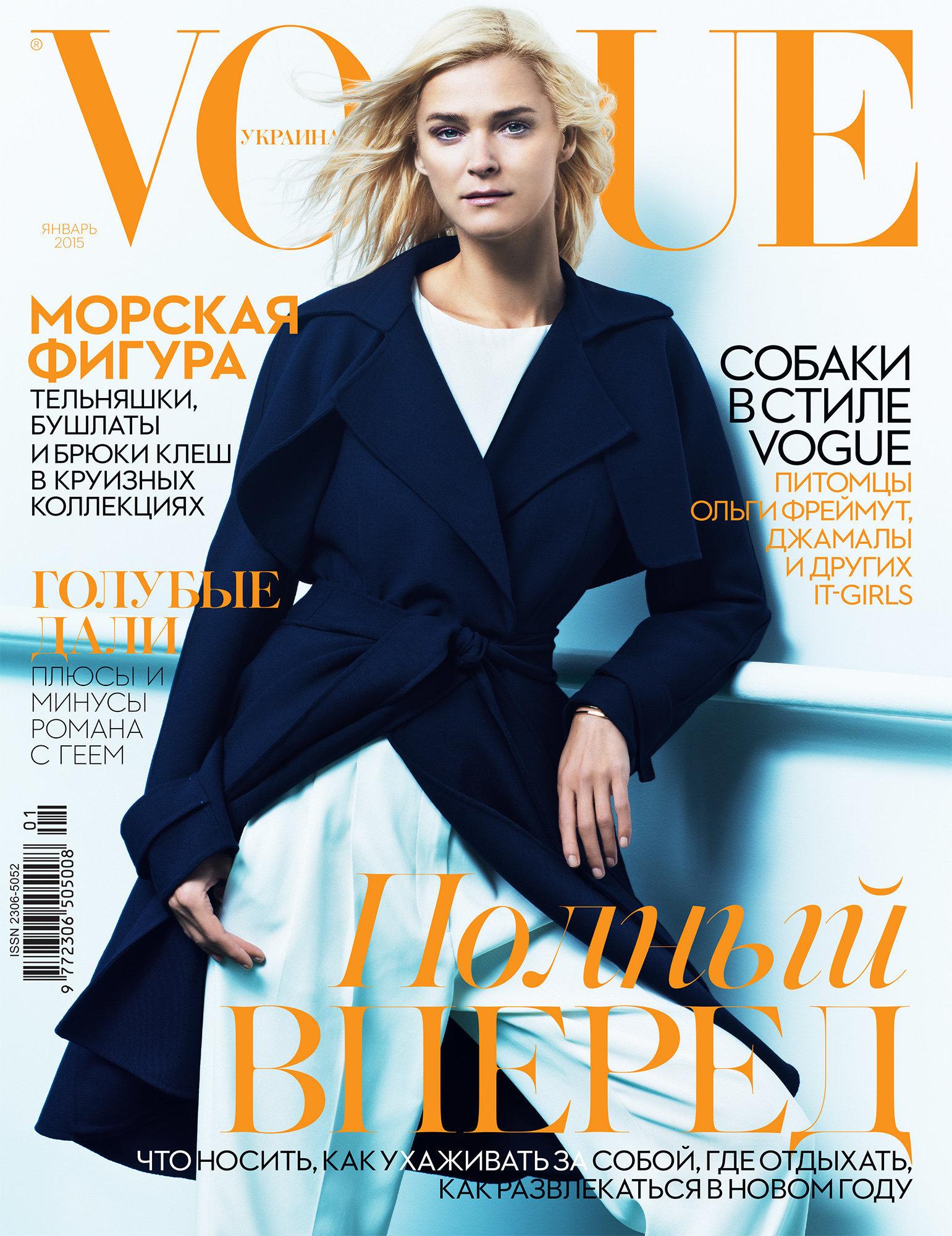 Vogue Ukraine 2015/01