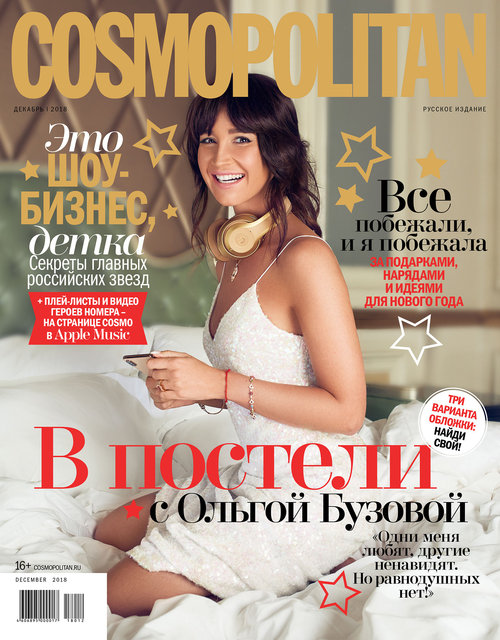 Cosmopolitan Russia 2018/12