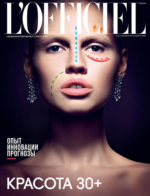 L'Officiel Beauty supplement 2011/04