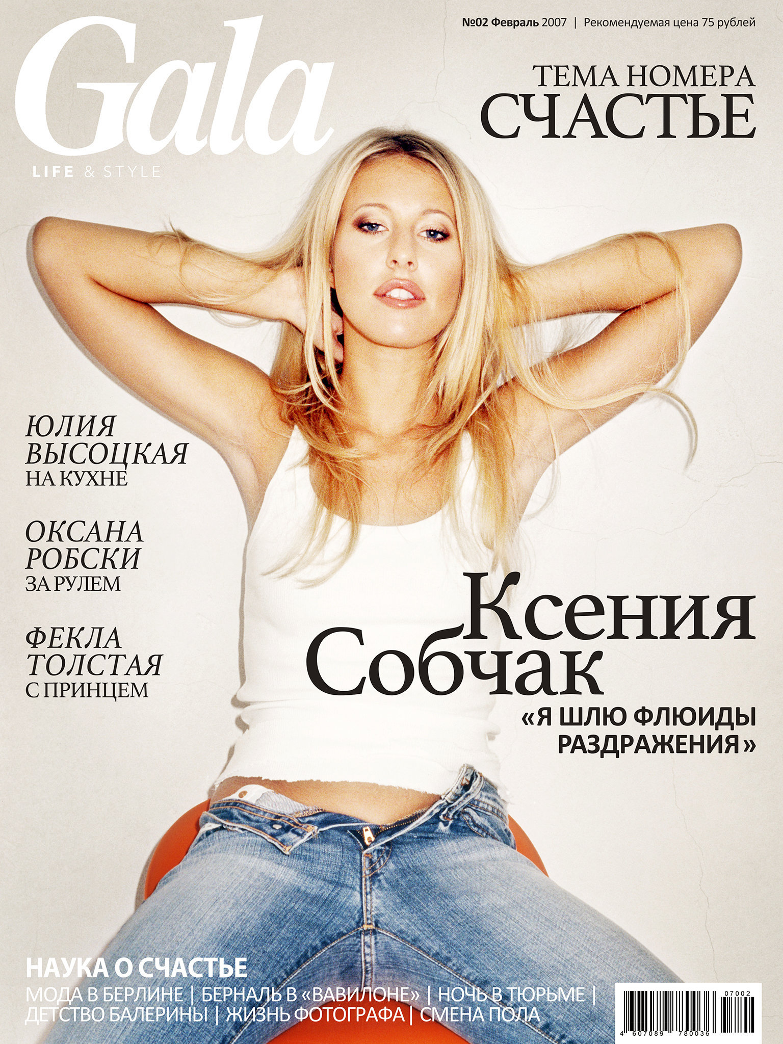 Gala Russia 2007/02