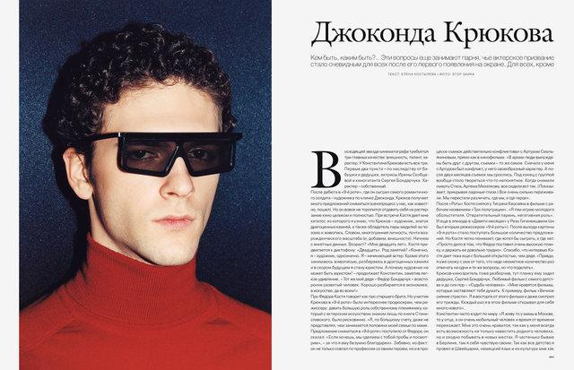 Konstantin Krukov for Harper's Bazaar 2007