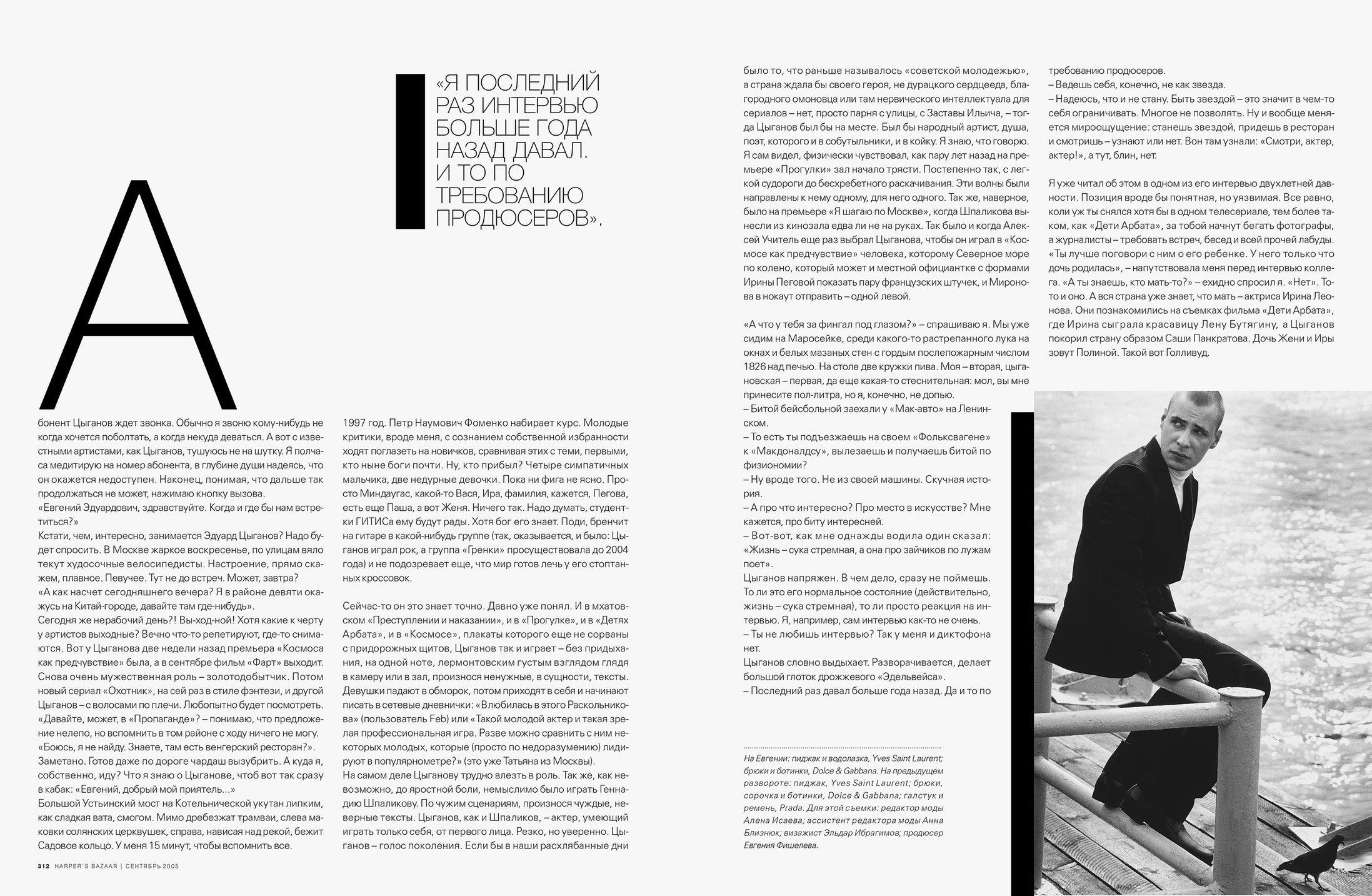 Evgeniy Tsyganov for Harper's Bazaar 2006