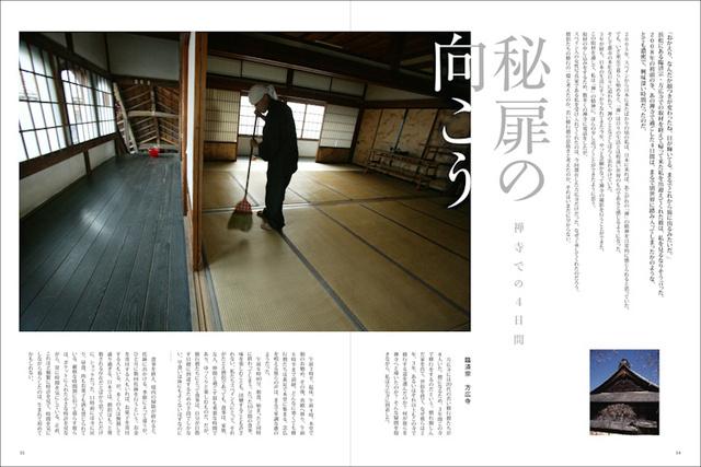 tabigaku zen 5-6.jpg