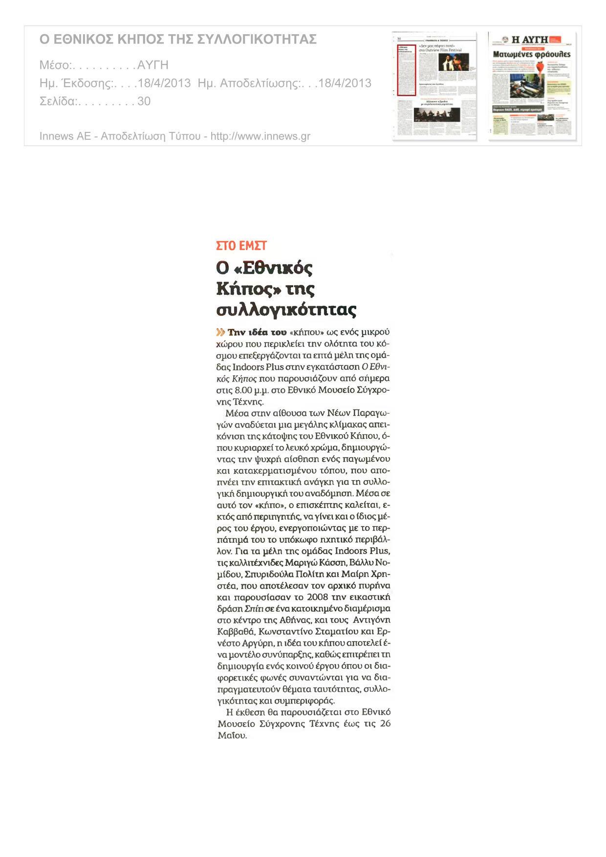 Αυγη_ 18-4-2013 copy.jpg