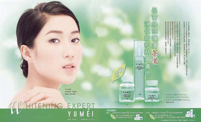 Yumei ad