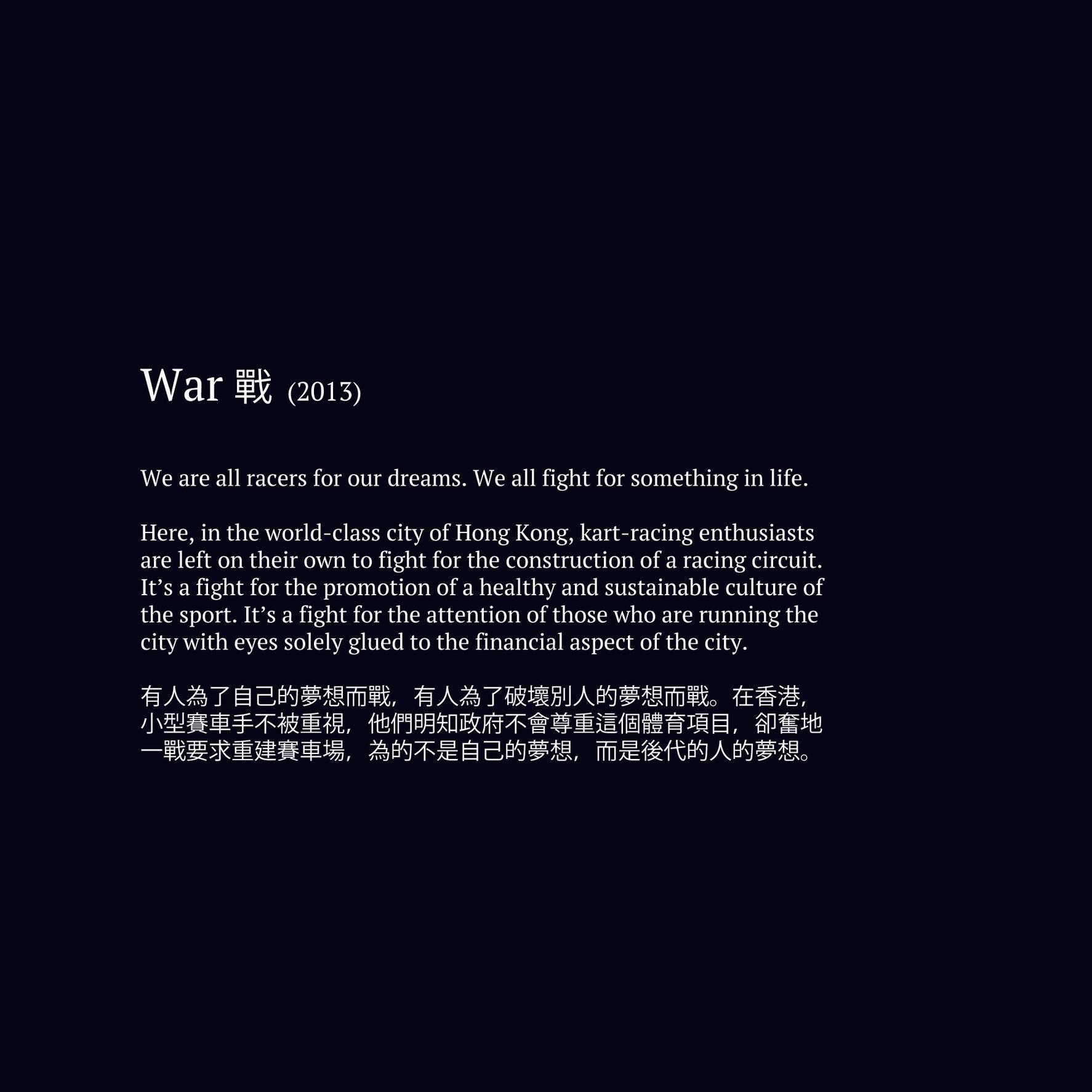 album_info_cover_War.png