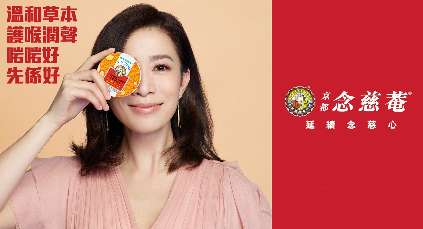 Nin Jiom Herbal Candy Ad campaign