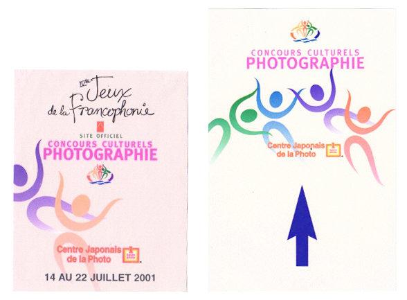 Banners for Jeux de la francophonie