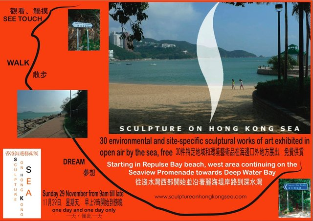 SCULPTURE ON HONG KONG SEA - MONUMENTAL LIVE SCULPTURE  2009
