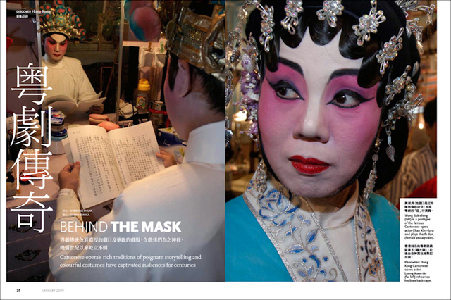 Cantonese Opera, Discovery (HK) 2 of 8.