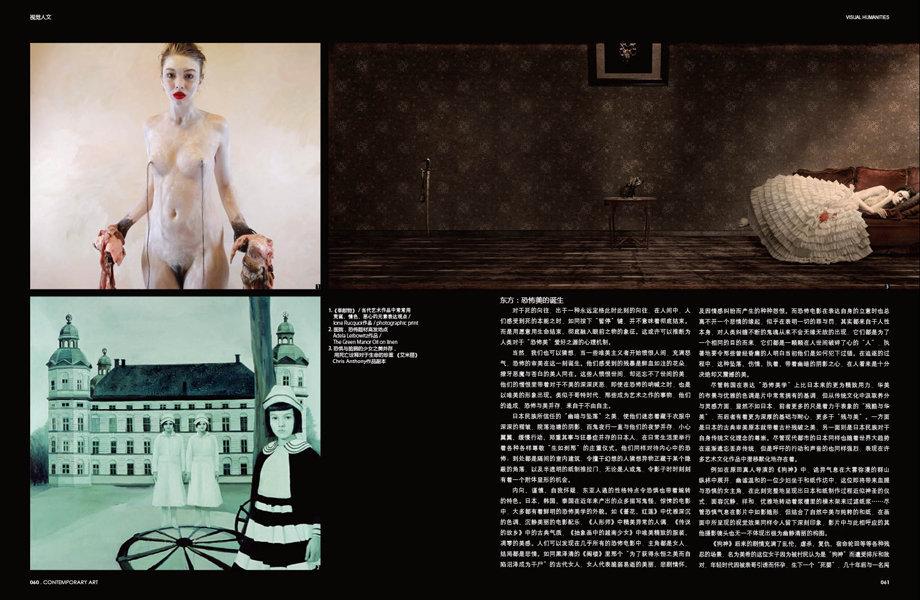 CHINESE-MAG.jpg