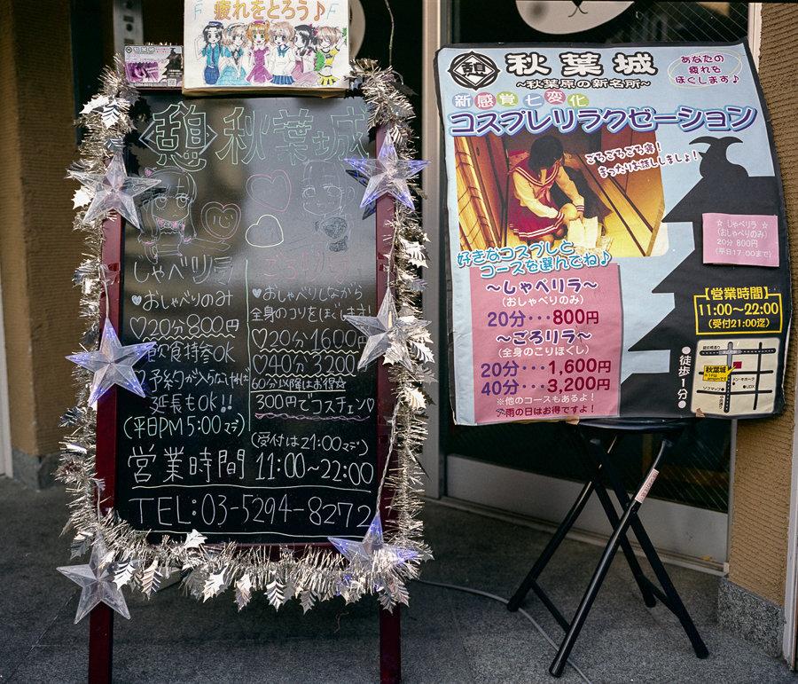 0012_Akiba0016.jpg