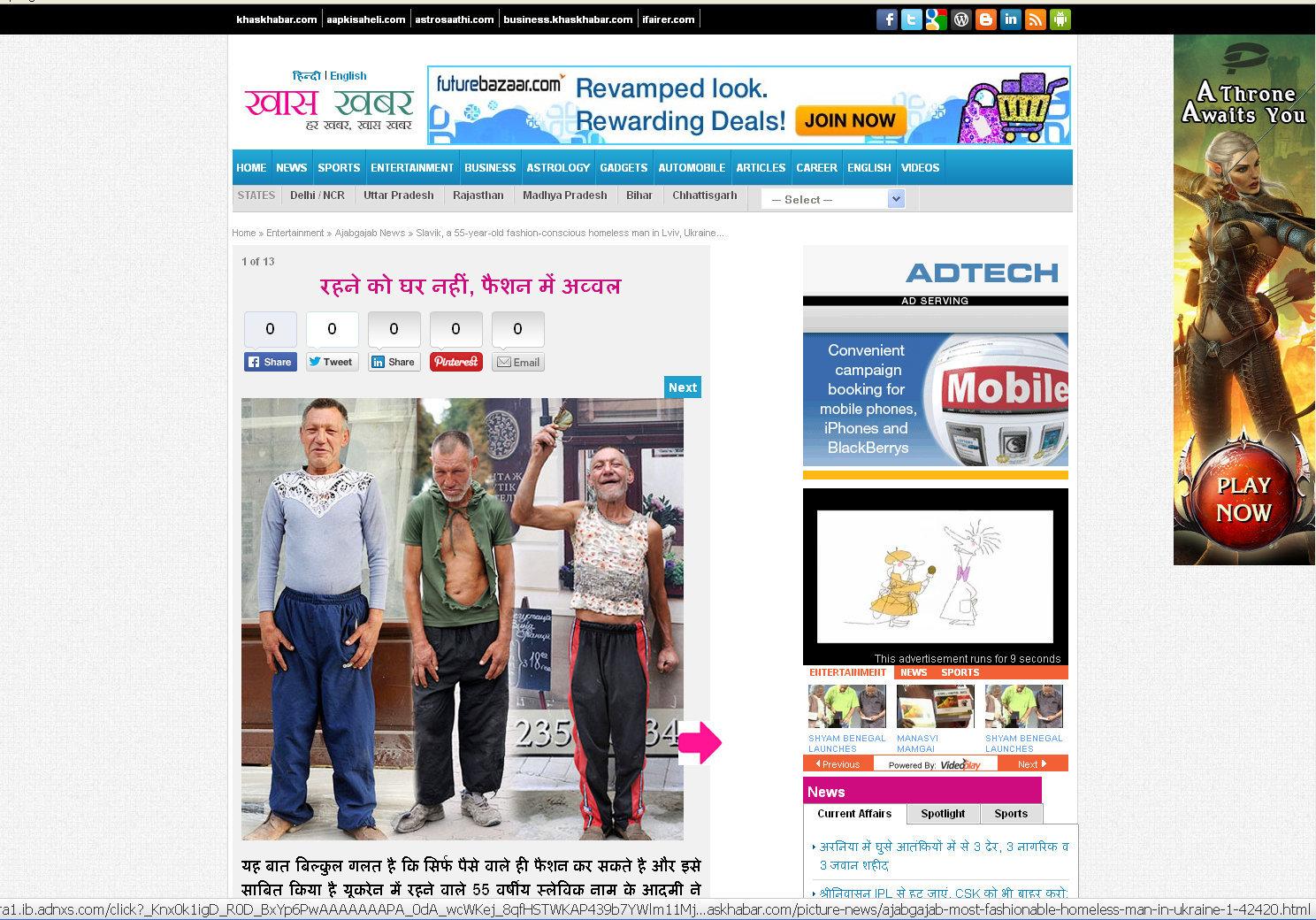 khaskhabar_com1.jpg