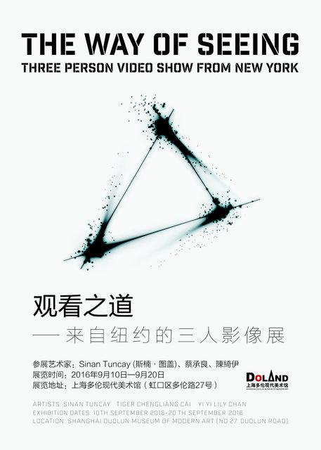 Poster海报(观看之道-来自纽约的三人影像展.jpg