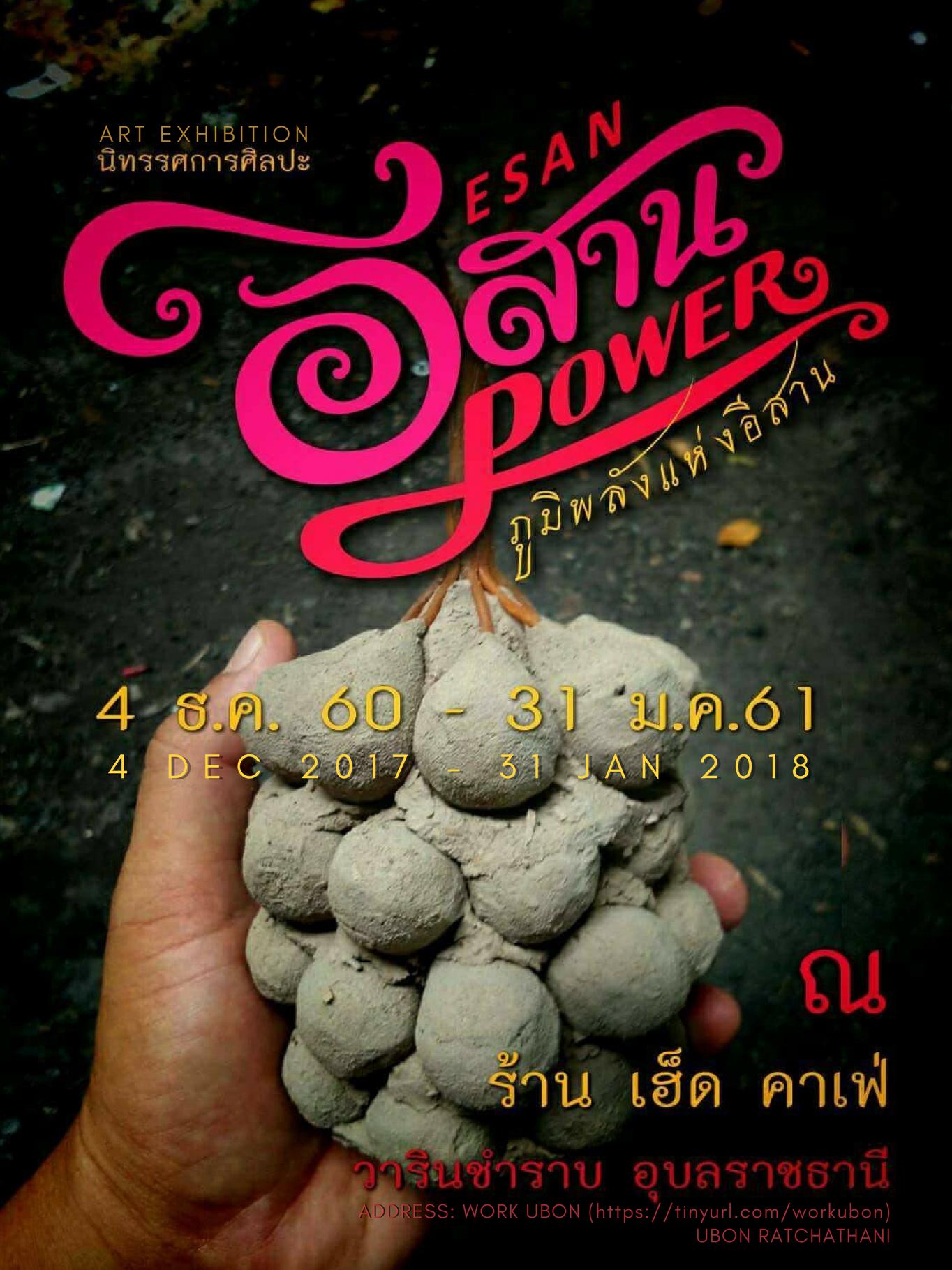 Esan Power Poster