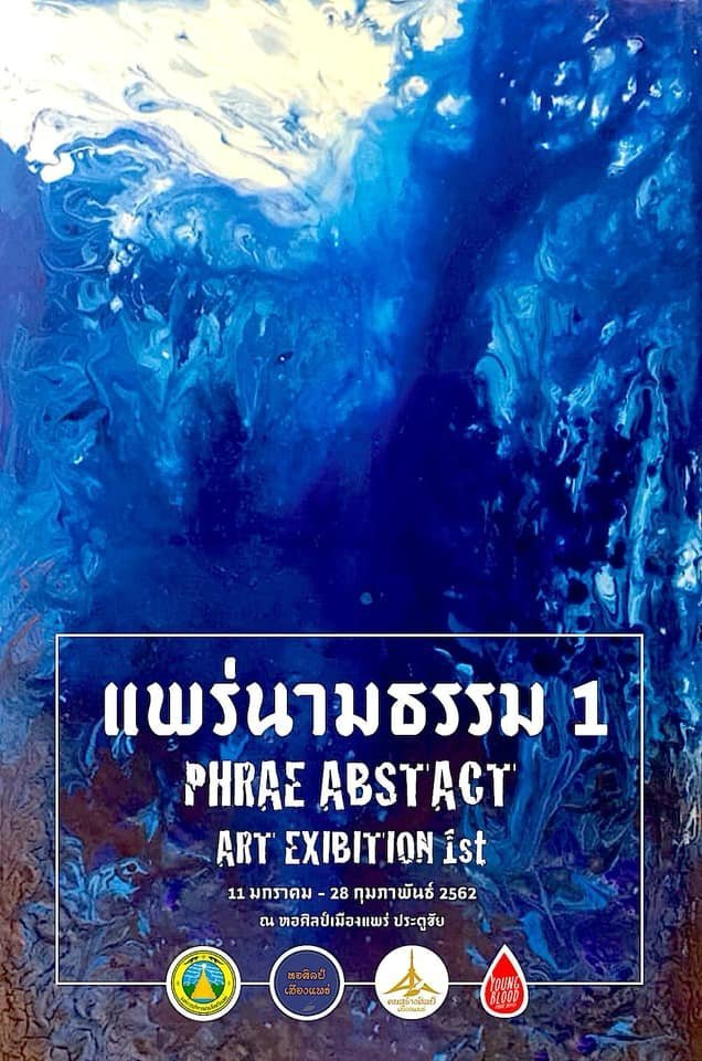 Phrae 1st Abstract Art Exhibition Poster