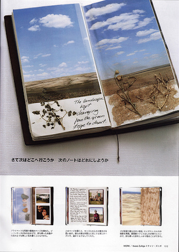 Mongolia Diary, Note&Diary (JPN) 3 of 3.