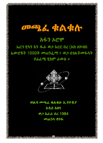 How Ethiopic Script Was Introduced to Modern Computers: Interview