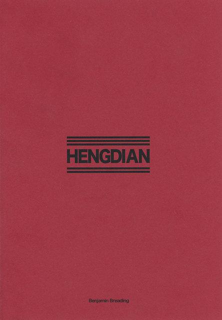 Hengdian_FC.jpg