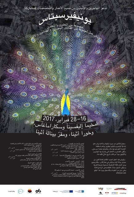 170208_III_poster_arab_230x470mm.jpg
