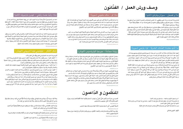 170208_III_flyer_arab_297x210mm_Page_2.jpg