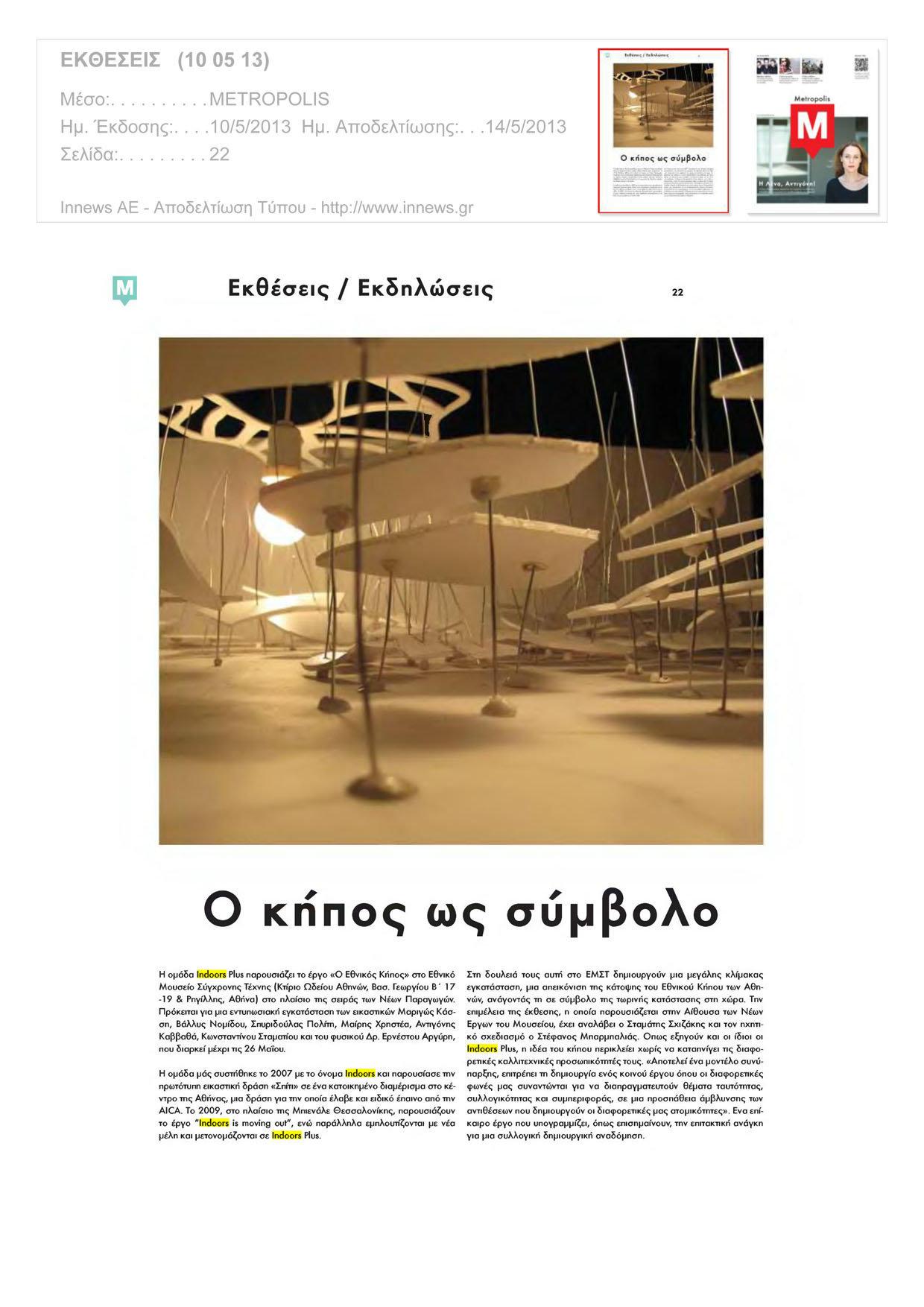 Metropolis 10-5-2013 copy.jpg