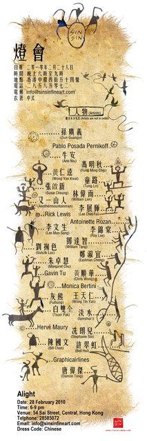 GROUP EXHIBIITION- SIN SIN FINE ART - HONG KONG 2010