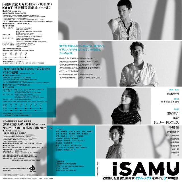 isamuura のコピー_.jpg