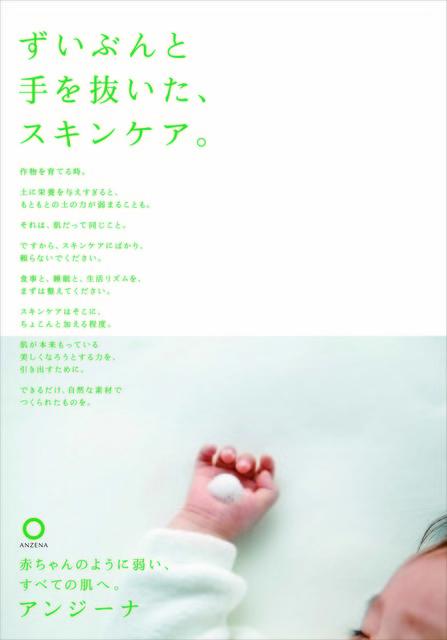 ANZENA_0128_作品出力用_.jpg