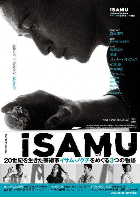 isamuomote のコピー_.jpg