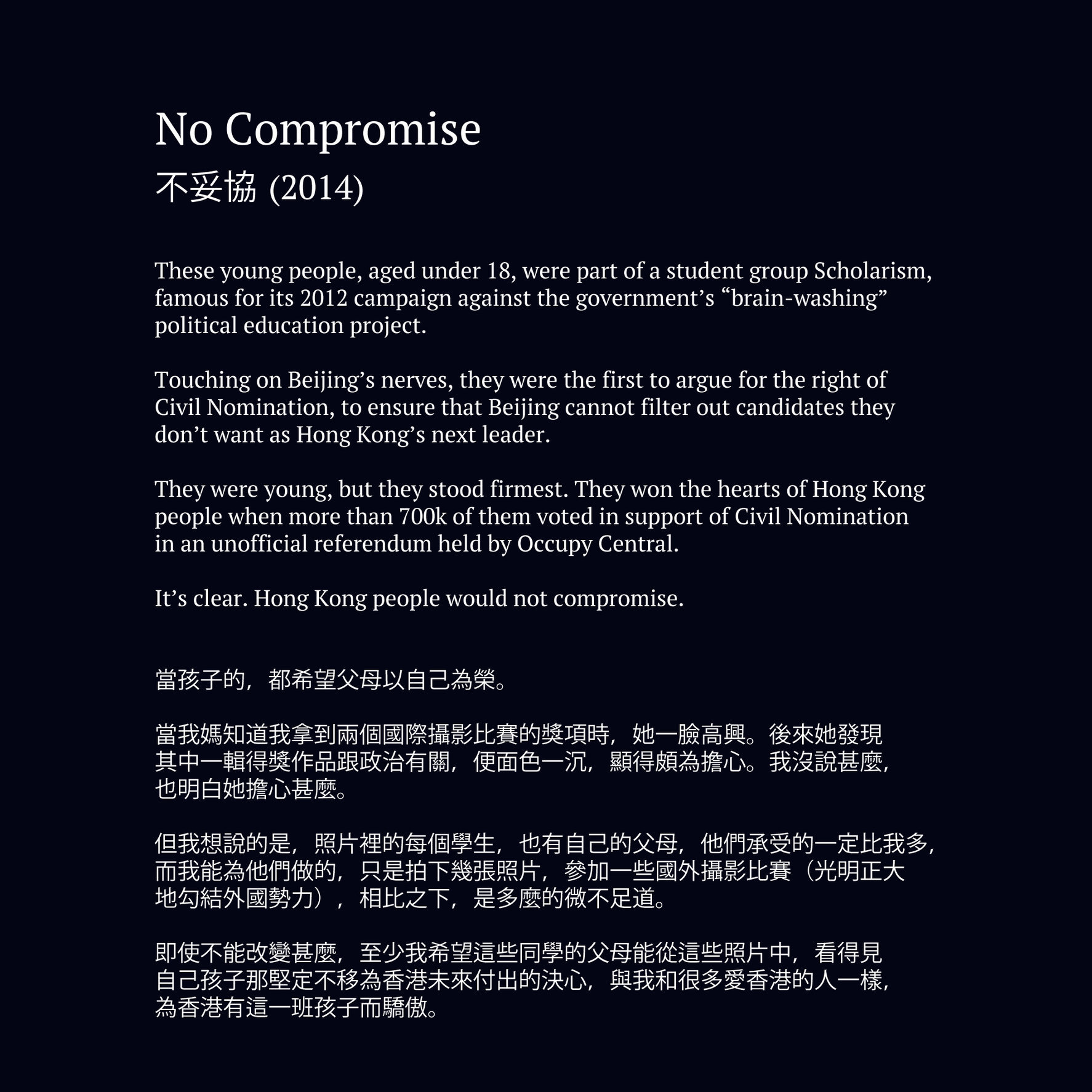 album_info_cover_nocompromise.png