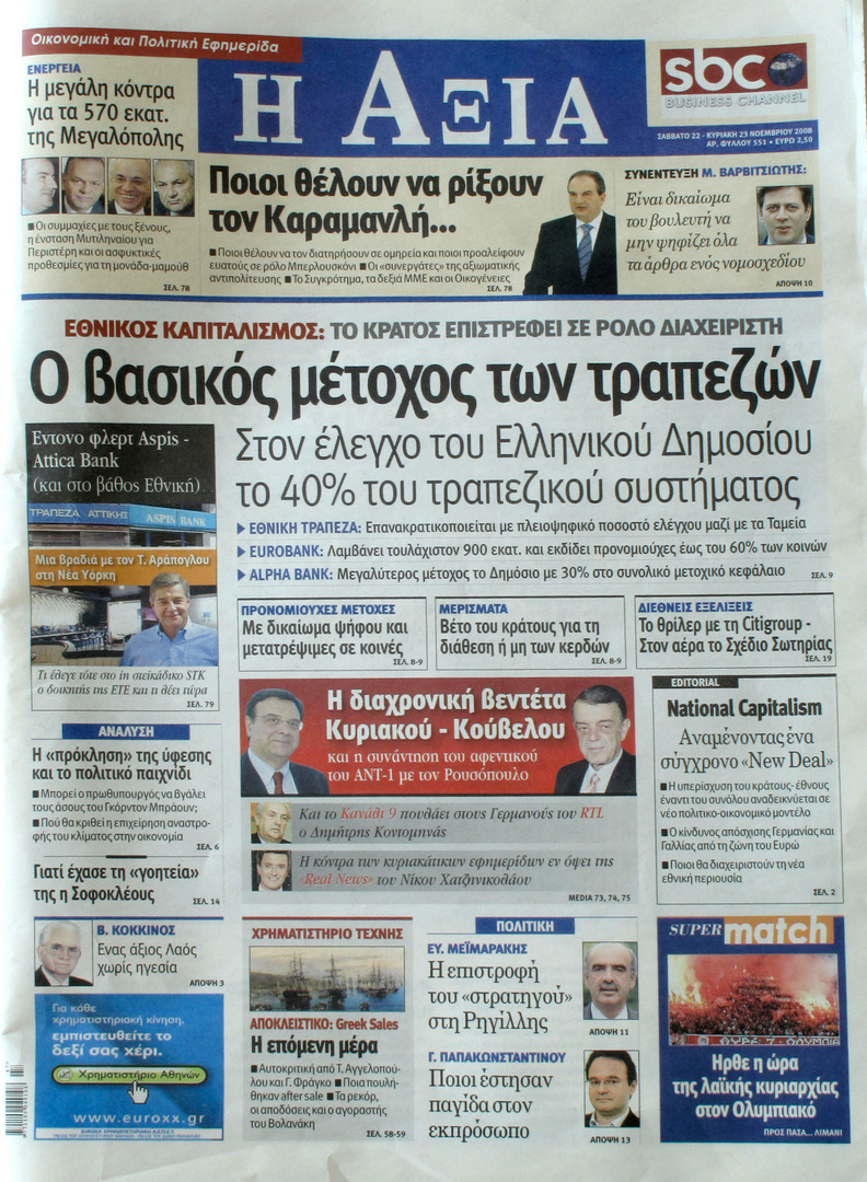"""newspaper """"Axia"""", 2008"""