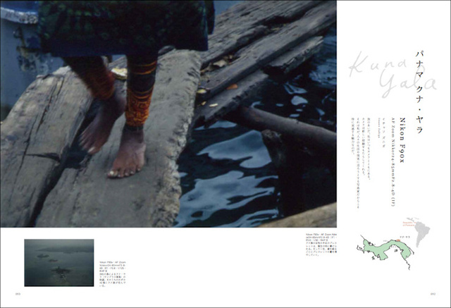 Kuna Yala, Camera Magazine (JPN) 2 of 6.