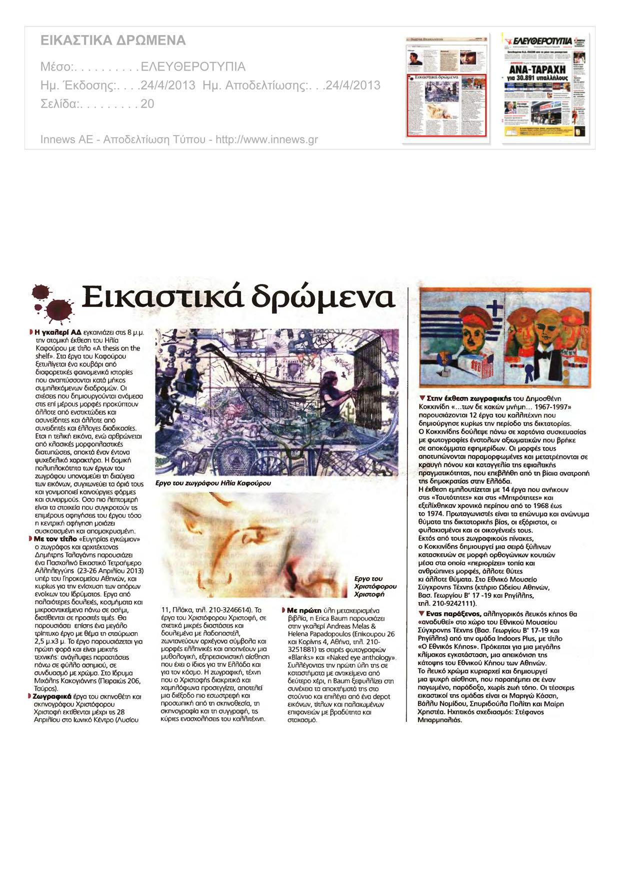 Ελευθεροτυπι_α 24-4-2013 copy.jpg