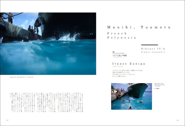 Tuamotu, Camera Magazine (JPN) 2 of 6.