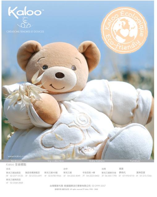 Taiwan kids magazine naturel.jpg