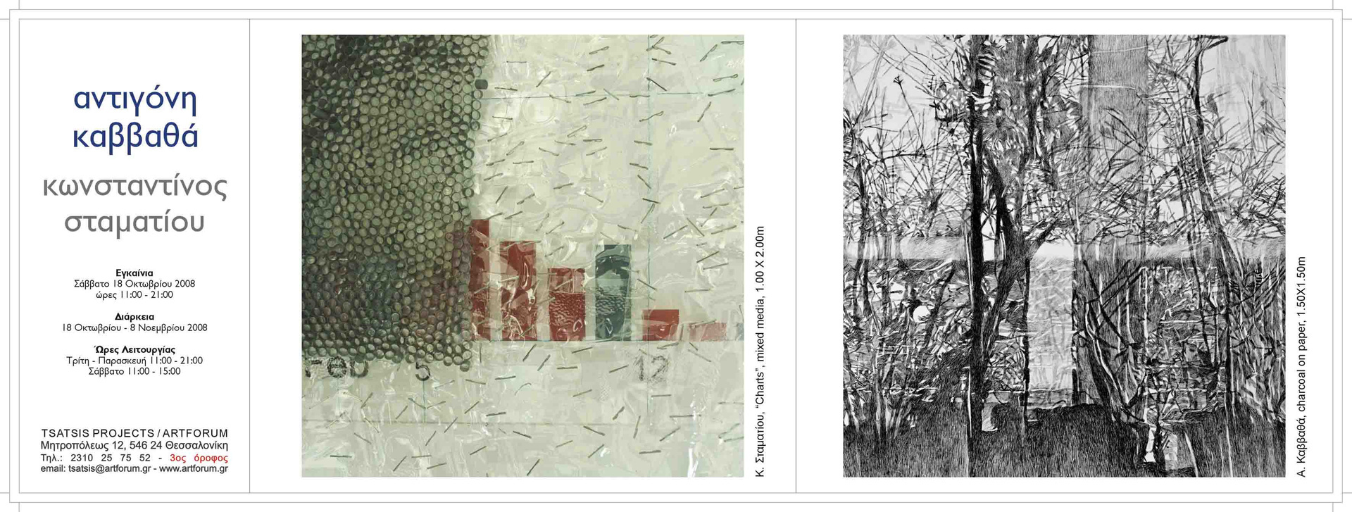 Tsatsis Projects/Artforum, invitation, 2008
