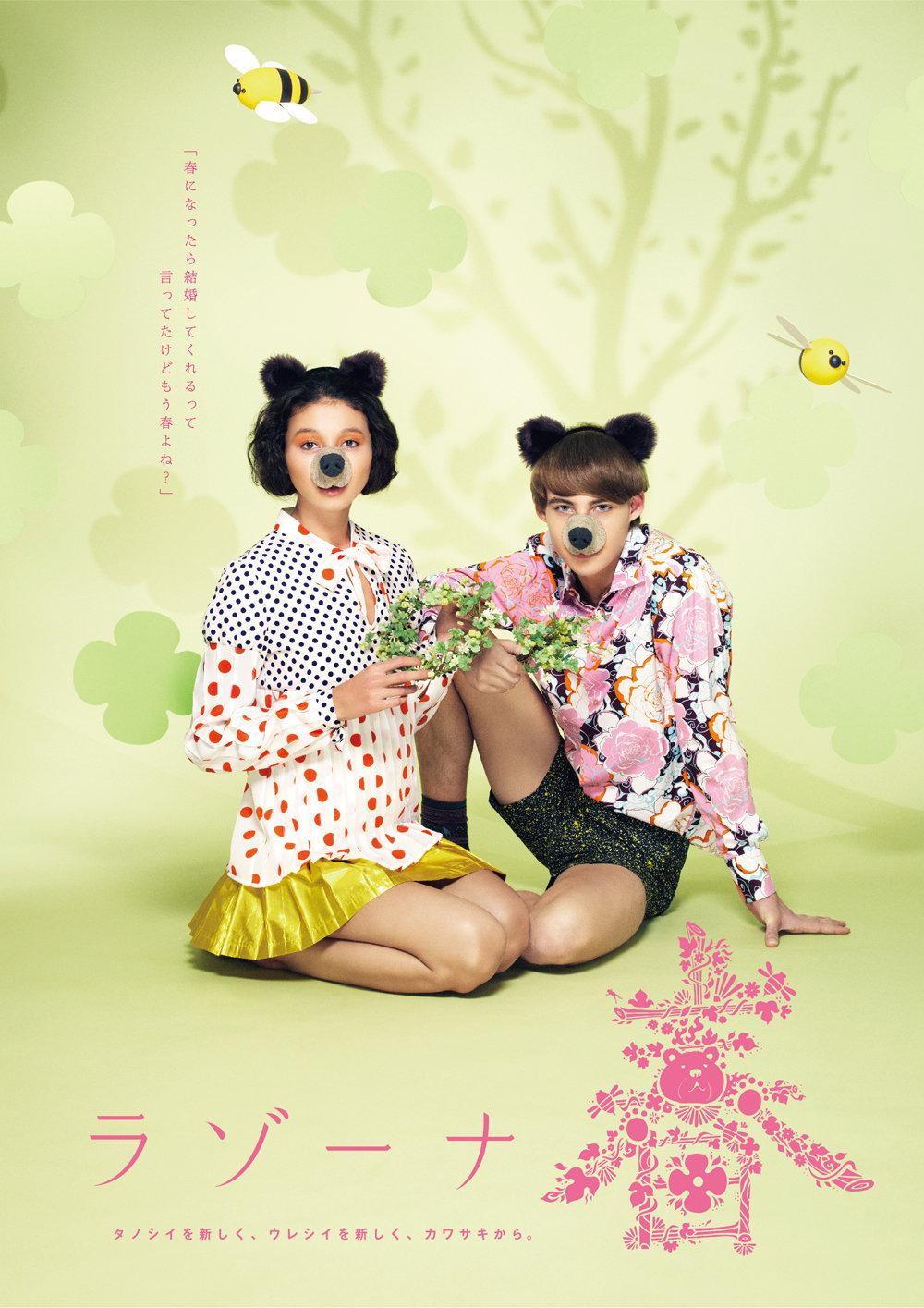 LAZONA_Spring.jpg