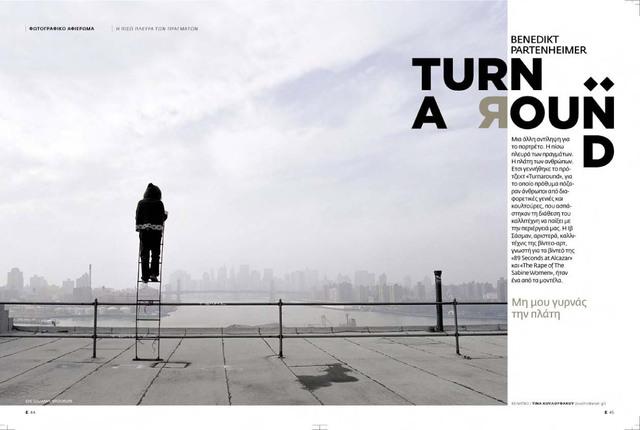 Epsilon Magazine, Athens 02/2008