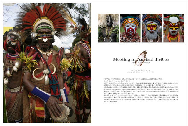 Papua New Guinea Tribes, 旅学 (JPN) 6 of 10.