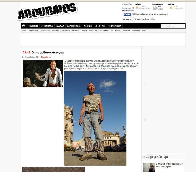 arouraios_gr.jpg